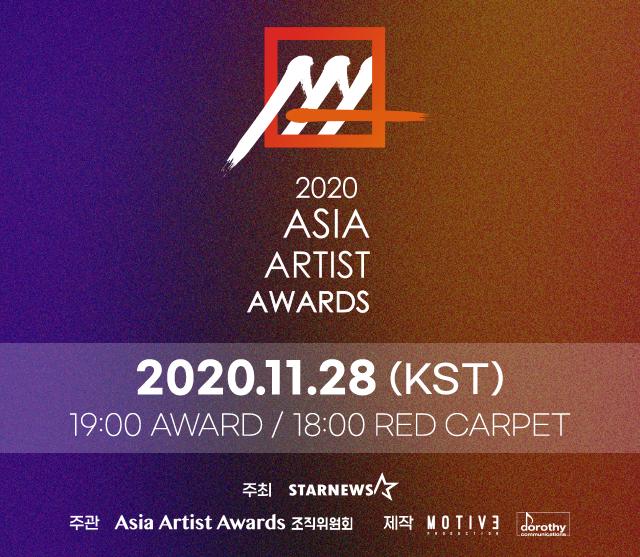 2020 ASIA ARTIST AWARDS